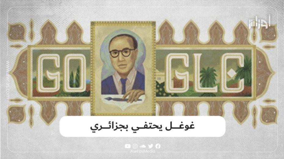 غوغل يحتفي بجزائري