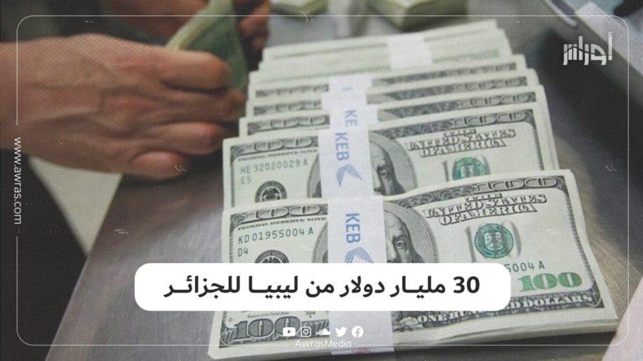 30 مليار دولار من ليبيا