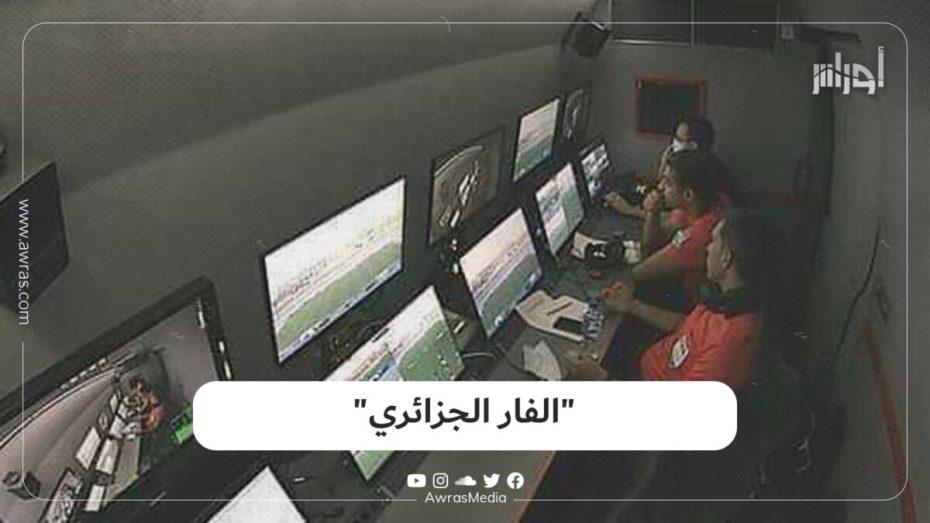 """""""الفار الجزائري"""""""