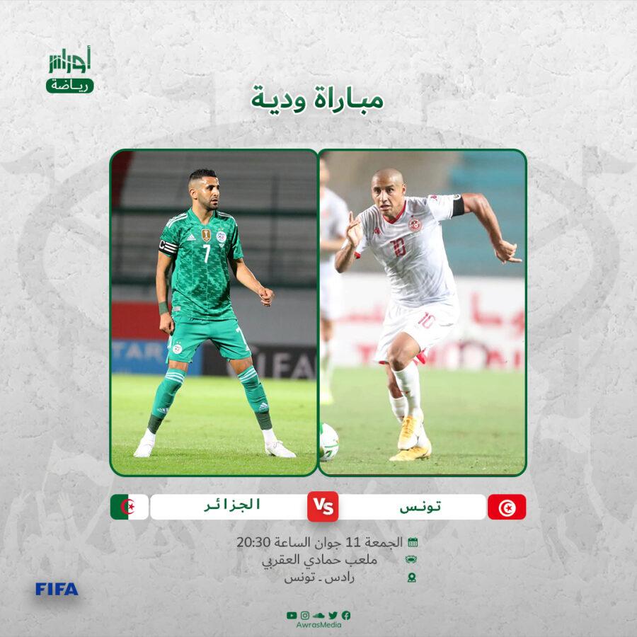 المنتخب الجزائري يلاقي المنتخب التونسي وديا