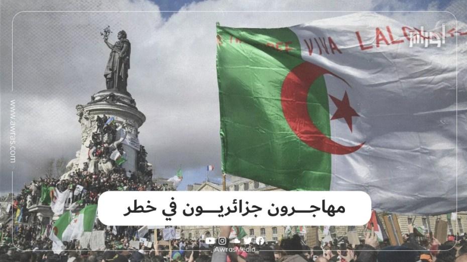 مهاجرون جزائريون في خطر