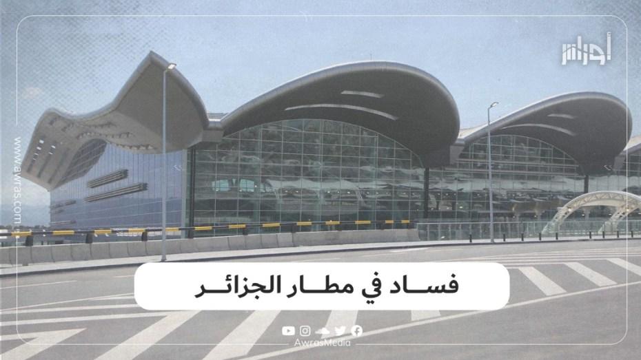 فساد في مطار الجزائر
