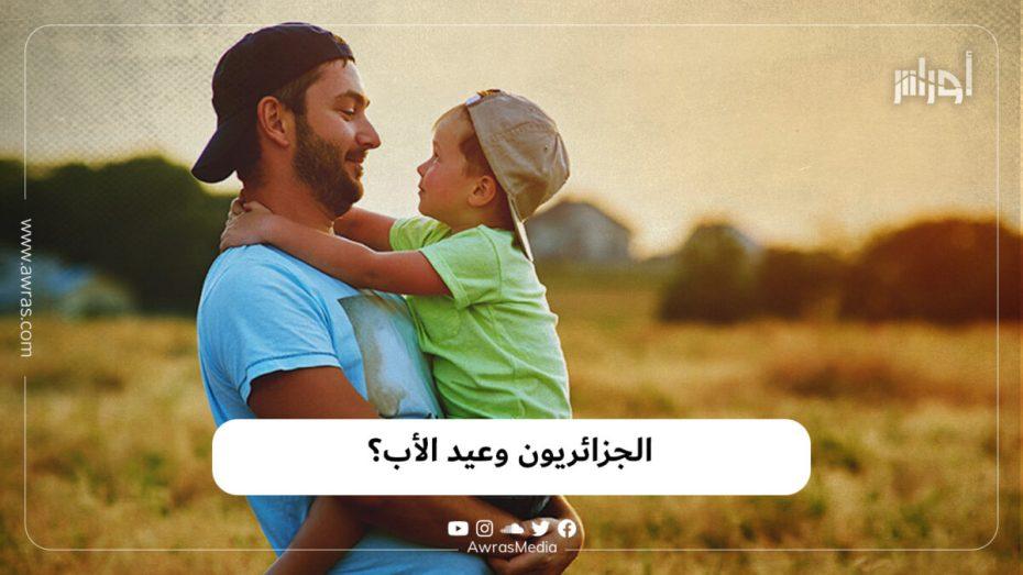 الجزائريون وعيد الأب؟