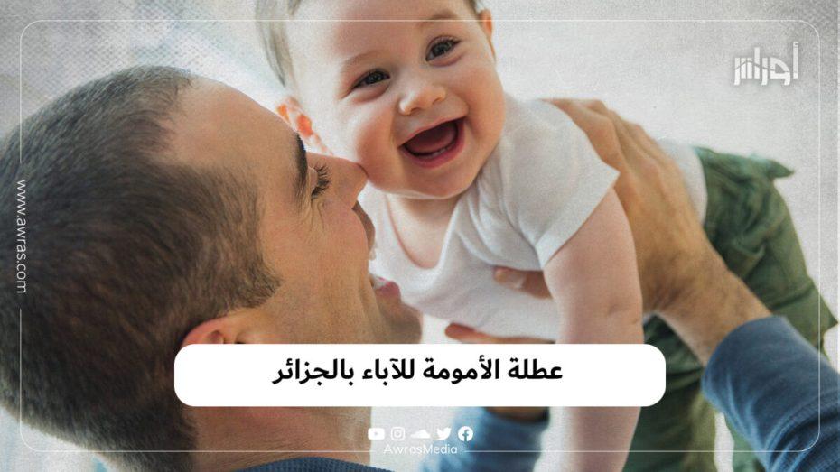 عطلة الامومة للآباء بالجزائر