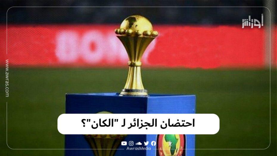 """احتضان الجزائر لـ """"الكان""""؟"""