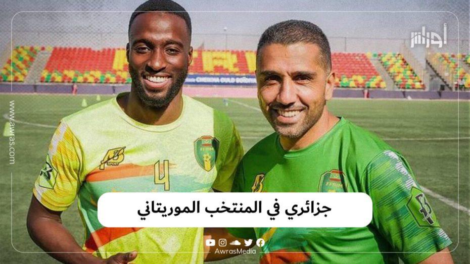 جزائري في صفوف موريتانيا