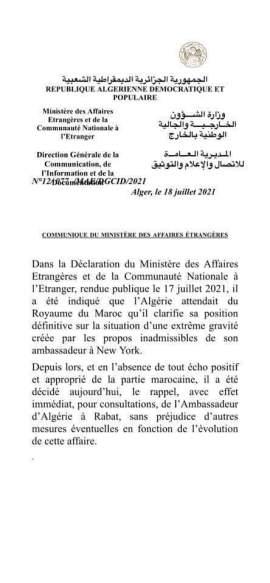 بيان وزارة الخ