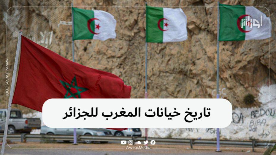 تاريخ خيانات المغرب للجزائر