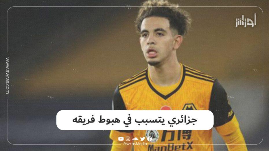 جزائري يتسبب في هبوط فريقه