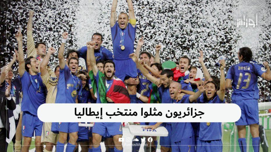 جزائريون مثلوا منتخب إيطاليا