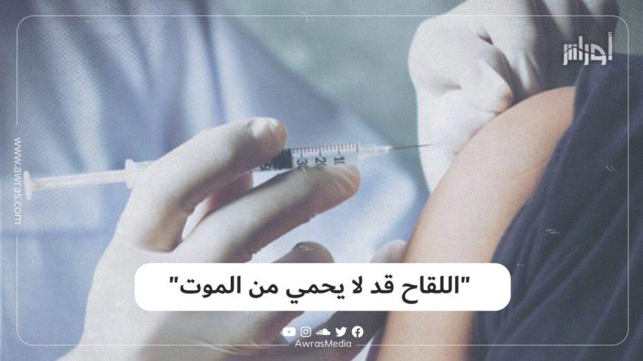 """""""اللقاح قد لا يحمي من الموت"""""""