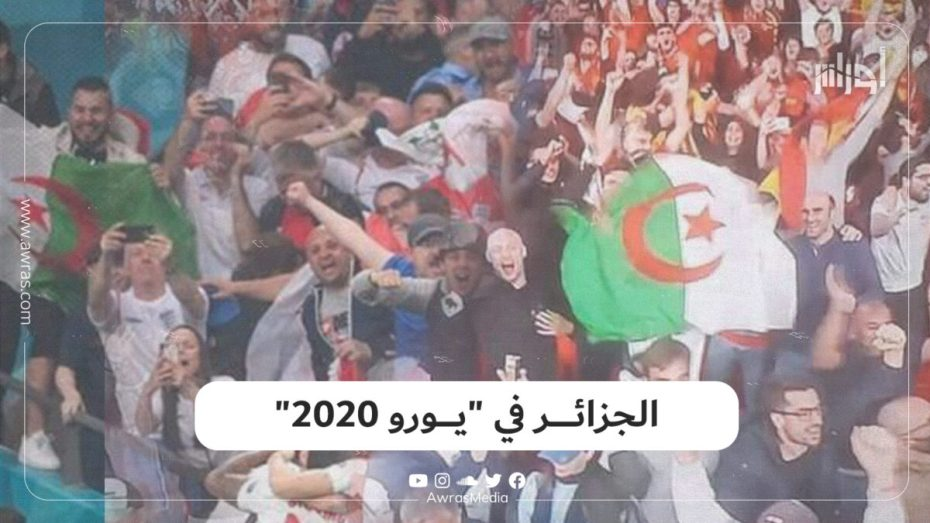 العلم الجزائري يورو 2020