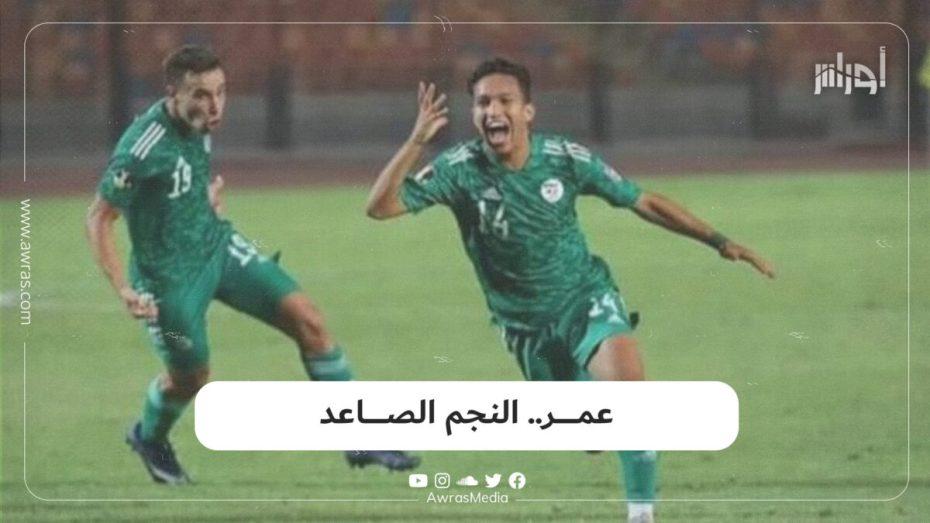 عمر..النجم الصاعد