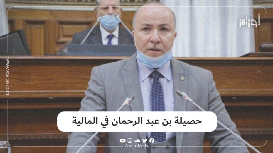 حصيلة بن عبد الرحمان في المالية