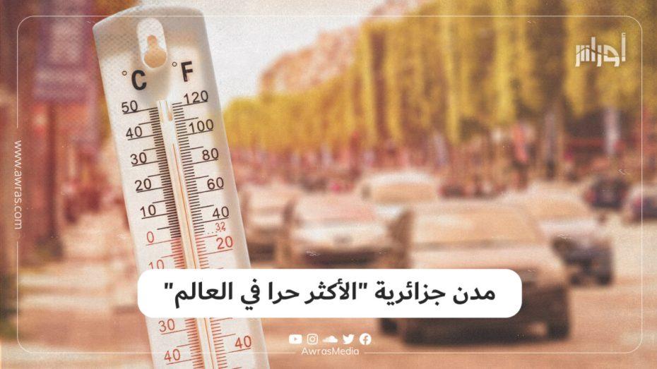 مدن جزائرية الاكثر حرا في العالم