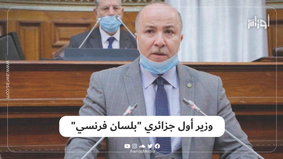 "وزير أول جزائري ""بلسان فرنسي"""