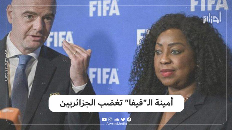 """أمينة الـ """"الفيفا"""" تغضب الجزائريين"""
