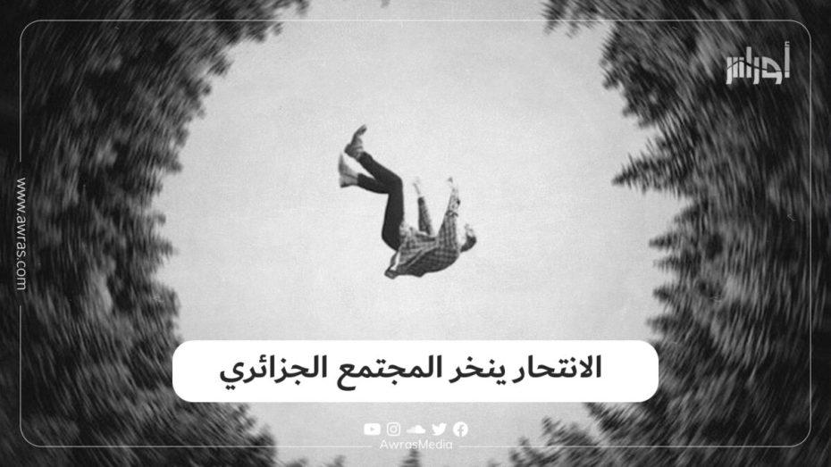 الانتحار ينخر المجتمع الجزائري