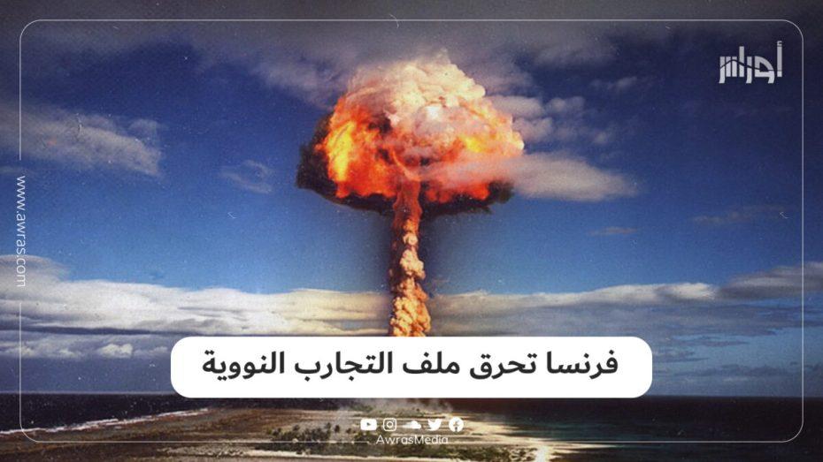 فرنسا تحرق ملف التجارب النووية
