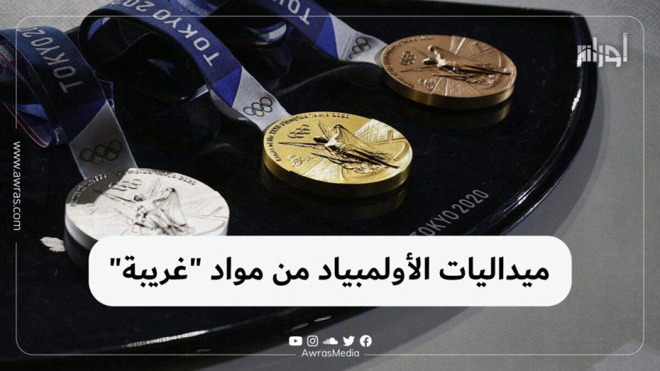 """ميداليات الأولمبياد من مواد """"غريبة"""""""
