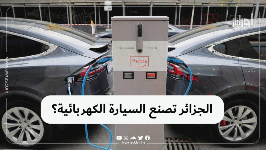 الجزائر تصنع السيارة الكهربائية؟
