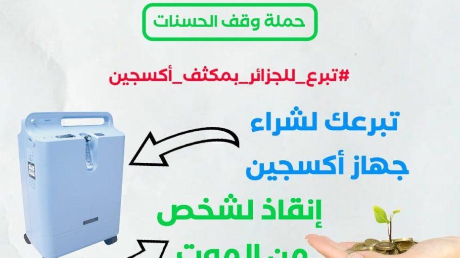 الجالية الجزائرية بالخارج تطلق حملة تبرعات لدعم المنظومة الصحية الوطنية