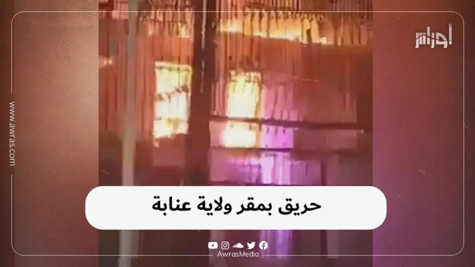 حريق مقر ولاية عنابة
