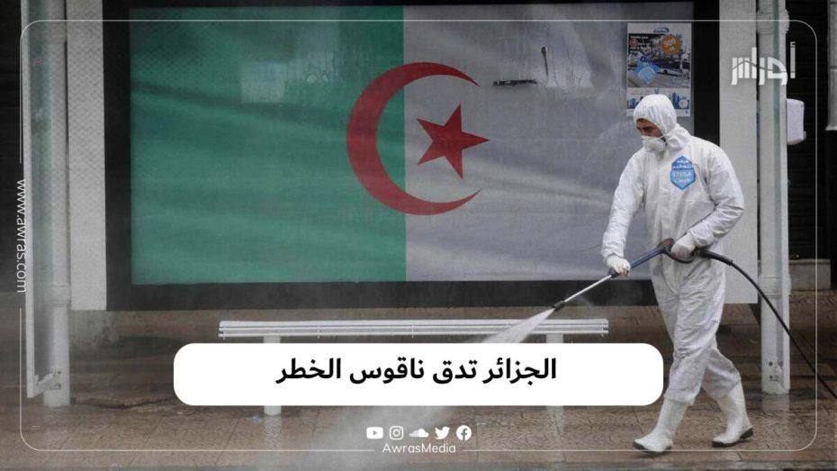 الجزائر تدق ناقوس الخطر