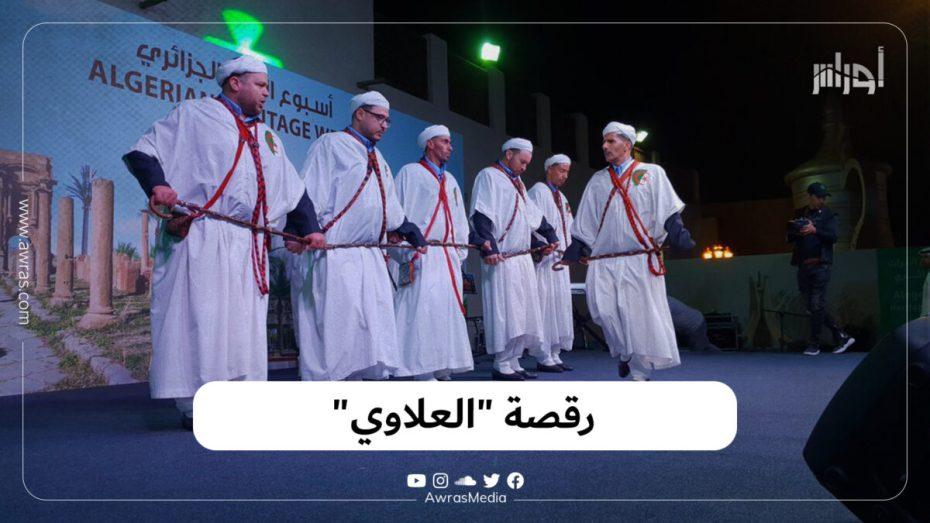 """رقصة """"العلاوي"""""""