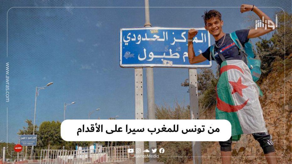 منة تونس للمغرب سيرا على الاقدام