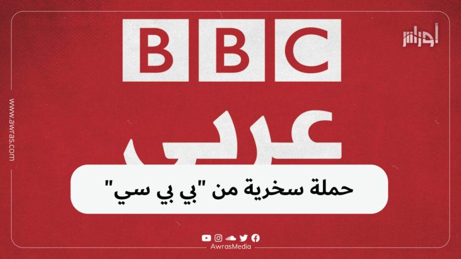 """حملة سخرية من """"بي بي سي"""""""