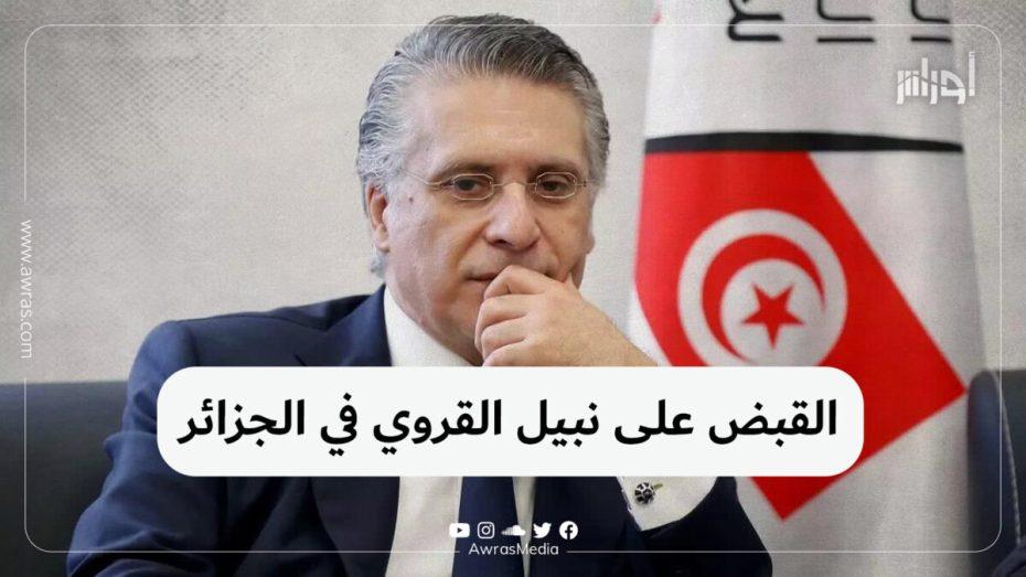 القبض على نبيل القروي في الجزائر