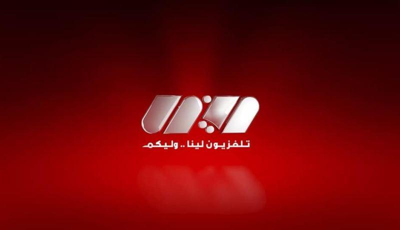"""الكشف عن الأسباب الحقيقية للغلق النهائي لقناة """"لينا"""" التلفزيونية"""