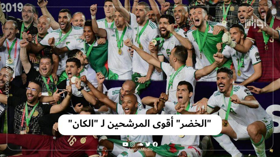"""""""الخضر"""" أقوى المرشحين لـ """"الكان"""""""