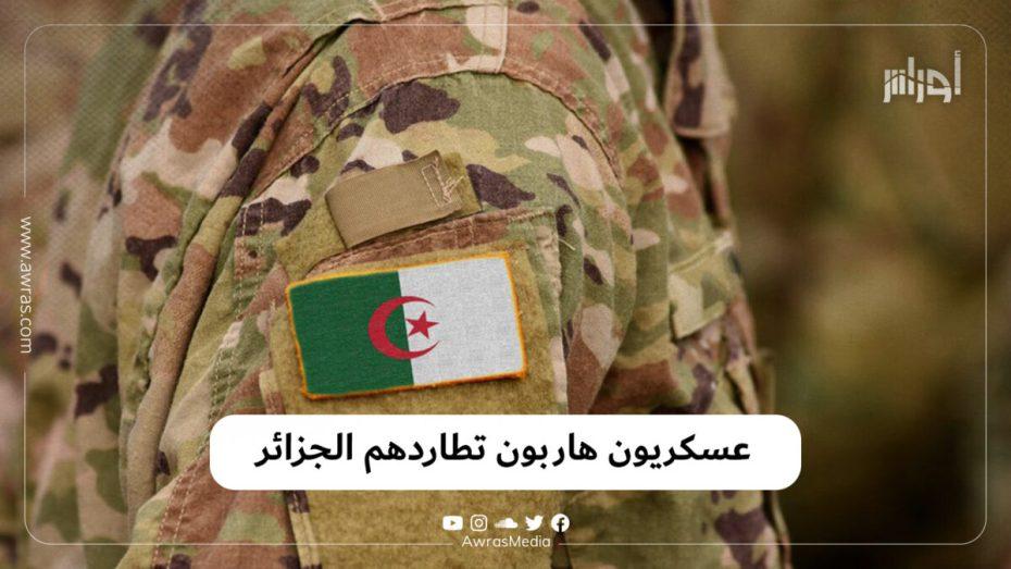 عسكريون هاربون تطاردهم الجزائر