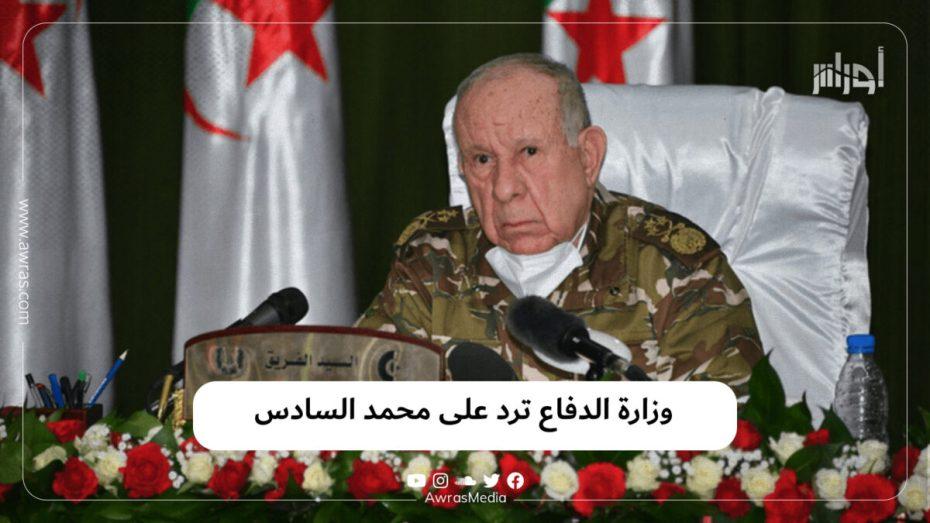وزارة الدفاع ترد على محمد السادس