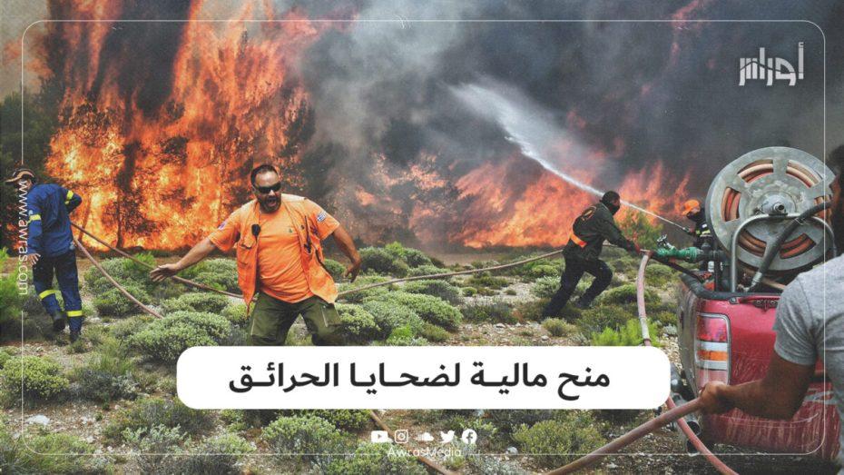 منح مالية لضحايا الحرائق