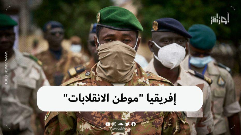 "إفريقيا ""موطن الانقلابات"""
