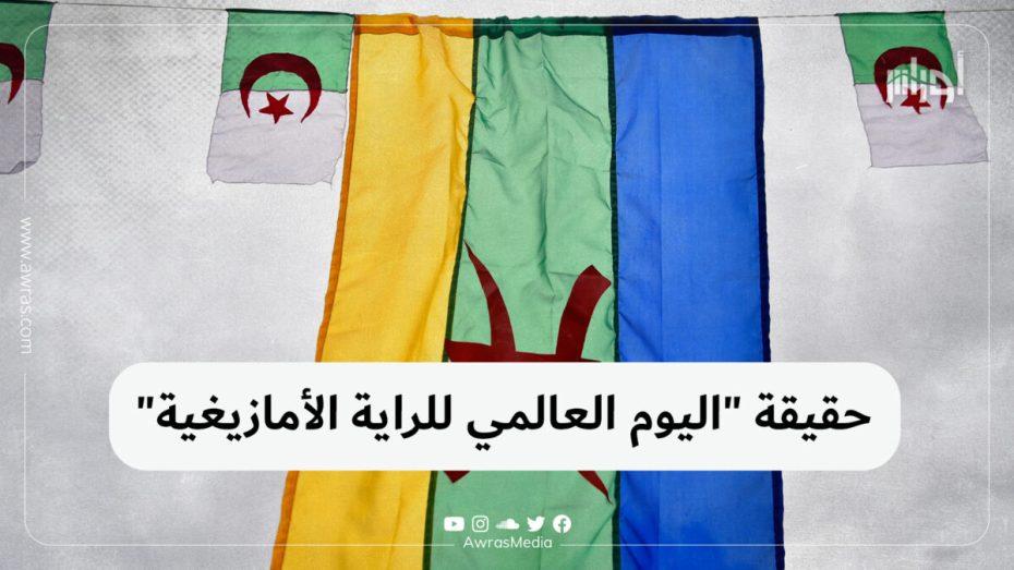 """حقيقة """"اليوم العالمي للراية الأمازيغية"""""""