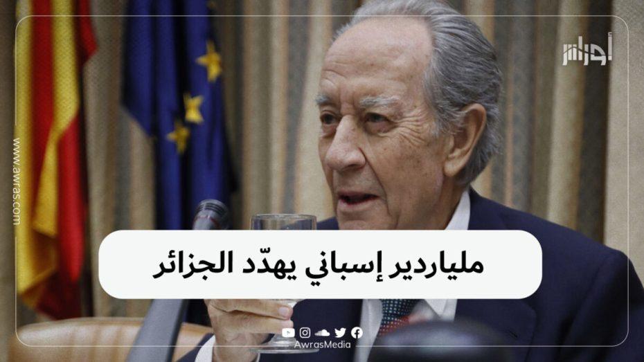 ملياردير إسباني يهدّد الجزائر