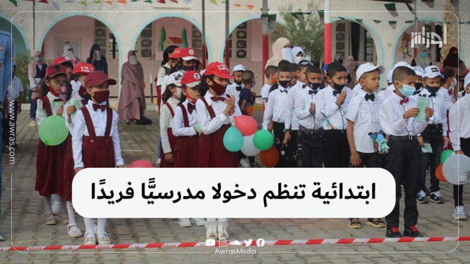 ابتدائية تنظم دخولا مدرسياً فريداً