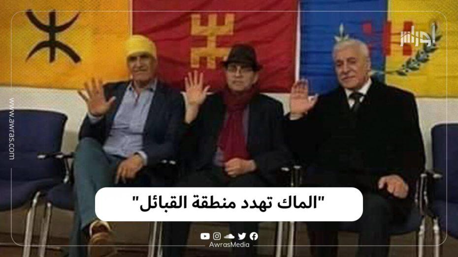 """""""الماك تهدد منطقة القبائل"""""""