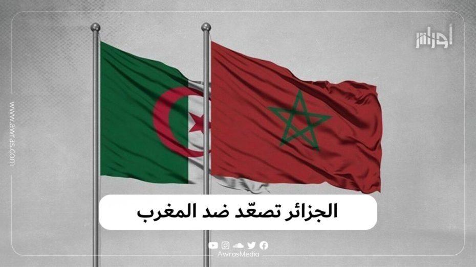 الجزائر تصعّد ضد المغرب