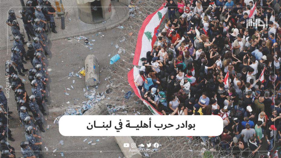 بوادر حرب أهلية في لبنان