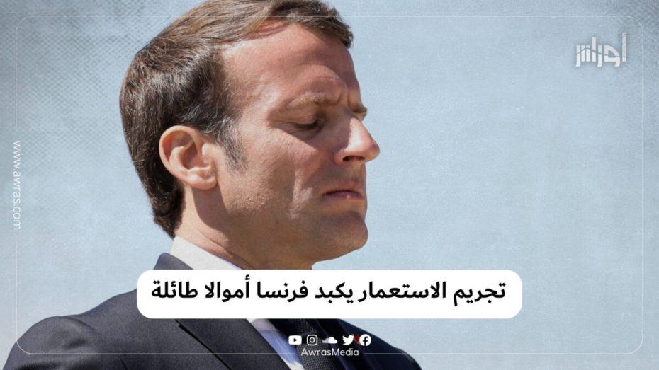 تجريم الاستعمار يكبد فرنسا أموالا طائلة