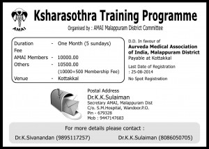 KSHARASOOTHRA TRAINING