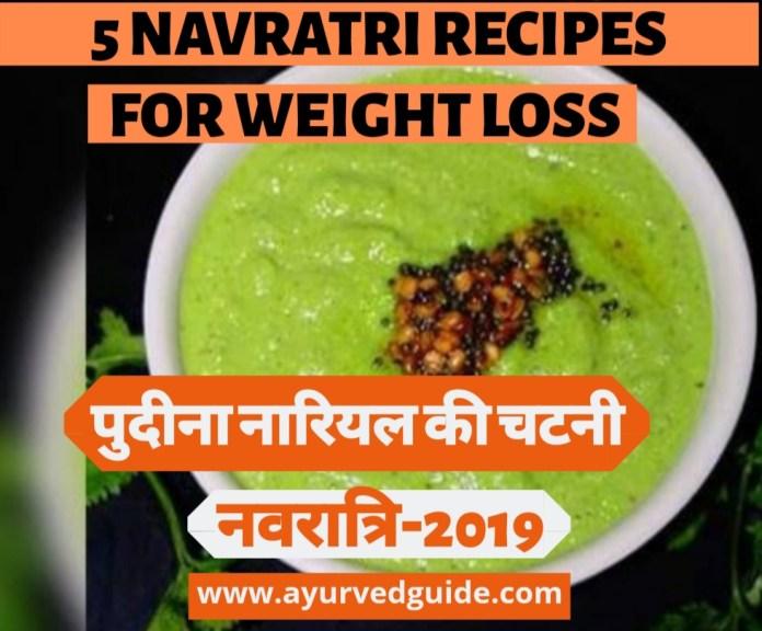 Navratri Recipes-नवरात्रि 2019-पुदीना-नारियल की चटनी