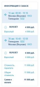 Стоимость полёта