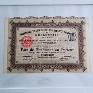 Акция Геленджикского цементного завода 1894 год