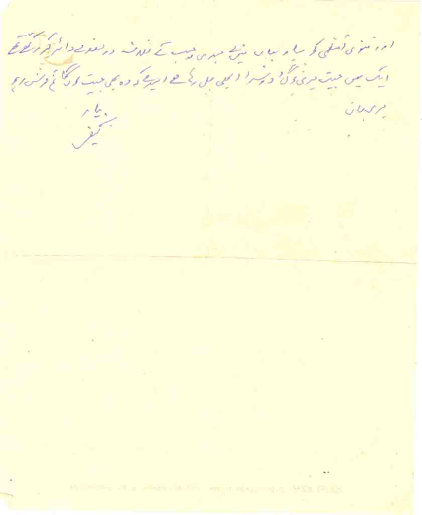 kaifi sb letter to Shabana2
